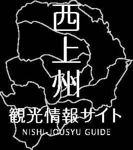 西上州観光連盟事務局