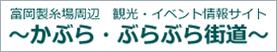 富岡製糸場周辺観光・イベント情報サイト~かぶら・ぶらぶら街道