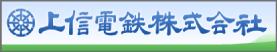 上信電鉄株式会社